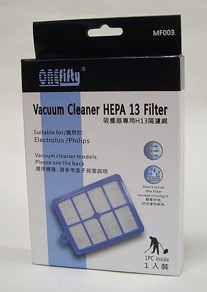 吸塵器/集塵袋 PHILIPS FC8031 Electrolux伊萊克斯 適用HEPA 13級可水洗濾網EFH13W