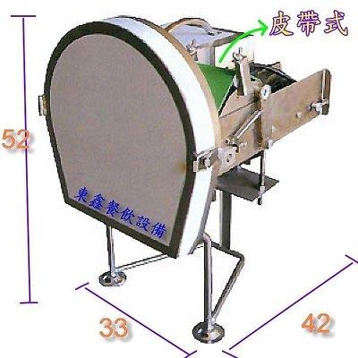 切蔥機 / 切丁機 一般型 (皮帶式)
