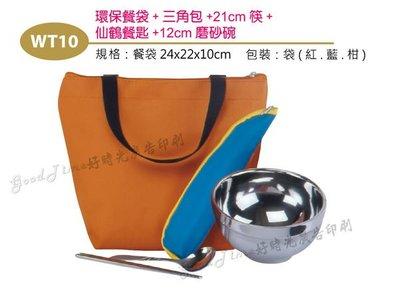 好時光 餐具組合 環保 餐袋 三角包 筷子 餐匙 磨砂碗 贈品 禮品 印刷 廣告 批發