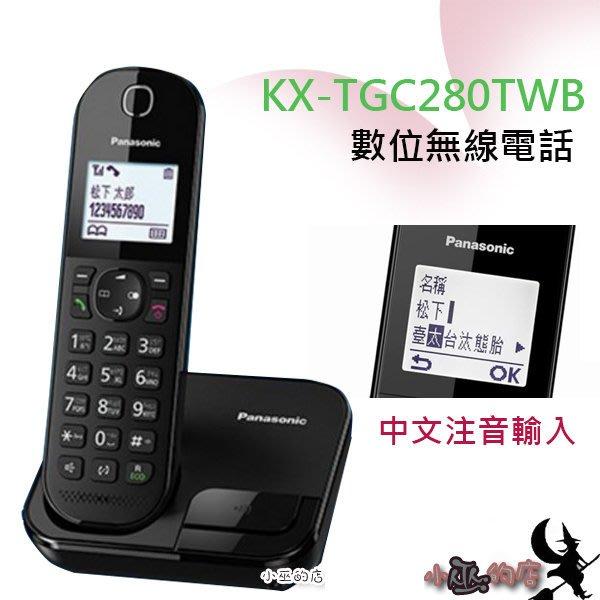 「小巫的店」實體店面*( KX-TGC280TW)國際牌  DECT  數位無線電話 中文顯示年長者輕鬆操作 公司貨