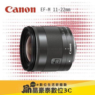 台南 Canon EF-M 11-22mm 鏡頭 晶豪野3C 專業攝影 平輸