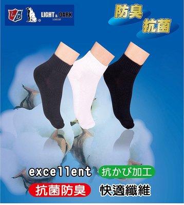 【e`Best 貝絲特彈性襪】抗菌防臭健康機能運動襪