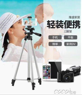 攝影架  SOMITA3540單反相機三腳架便攜佳能尼康攝影三角架手機自拍支架