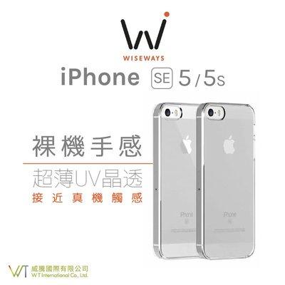 【WT 威騰國際】WISEWAYS iPhone 5 / 5s / SE_透明殼 超薄抗刮 透明PC 保護殼 手機殼