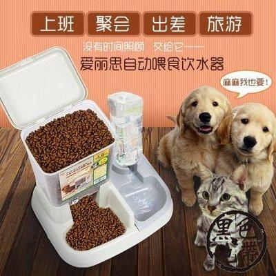 寵物狗糧自動喂食器貓咪投食器寵物飲水器JQ-350