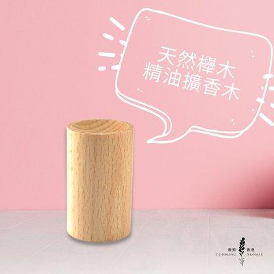 【精油擴香木】天然櫸木 擴香木 溫潤小圓柱造型