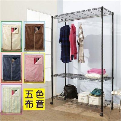 書房 臥室 【家具先生】I-DA-WA023BK 黑烤漆鐵力士強固型三層單桿布套衣櫥附輪子(120x45x185CM)