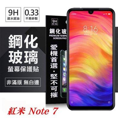 【愛瘋潮】MIUI 紅米 Note 7 超強防爆鋼化玻璃保護貼 (非滿版) 螢幕保護貼