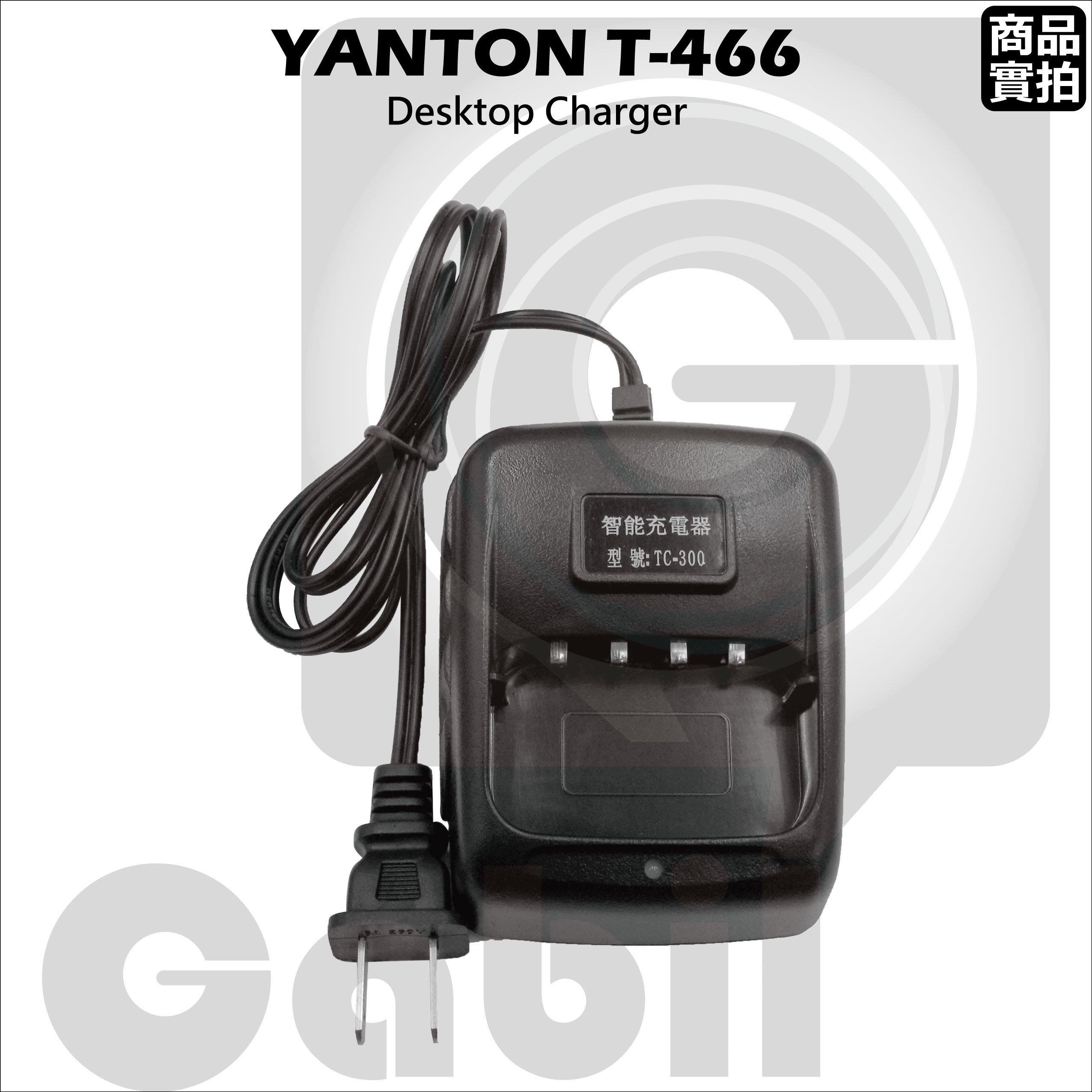 【中區無線電】遠通YANTON T-166 T166 T-466 T466 對講機原廠充電座 充電器 含稅開發票