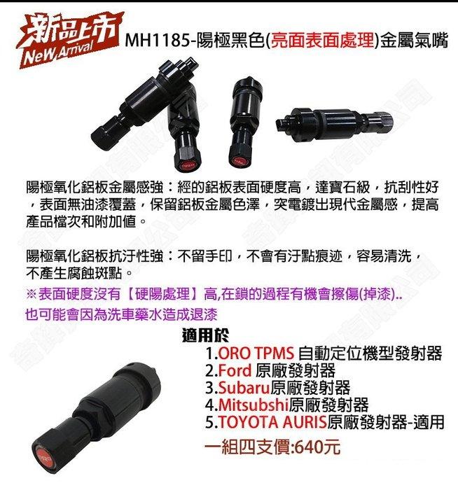 小李輪胎 陽極黑金屬氣嘴 適用 ORO 自動定位型發射器,Ford Subaru 三菱 Auris 原廠發射器+螺絲