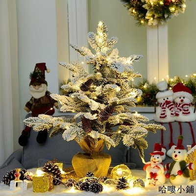 聖誕樹 聖誕裝飾 圣誕節豪華樹桌面盆栽裝飾品擺件落白雪松針樹家用網紅粘雪樹全館免運價格下殺