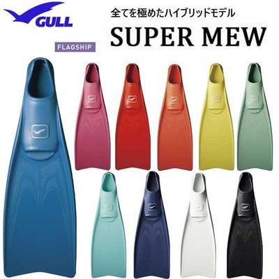 【Water Pro水上運動用品】{Gull}-Super Mew 全橡膠 套腳式 潛水 蛙鞋 腳蹼