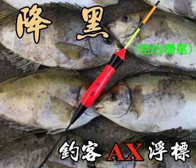 【釣客工廠】〜降黑〜釣客AX手工浮標(空心標尾)