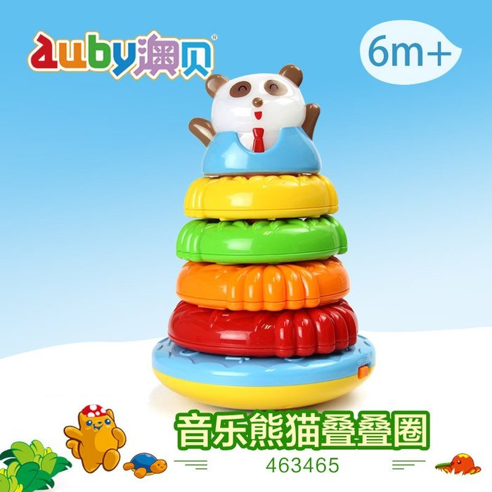 乾一澳贝熊猫叠叠圈层层叠叠乐男女孩宝宝婴儿早教玩具0-1-2-3岁
