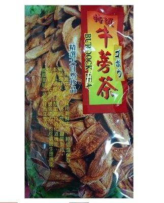 【正億蔘藥行】台灣 特級牛蒡茶 勒媋  600gm +-5%       超商可寄5包
