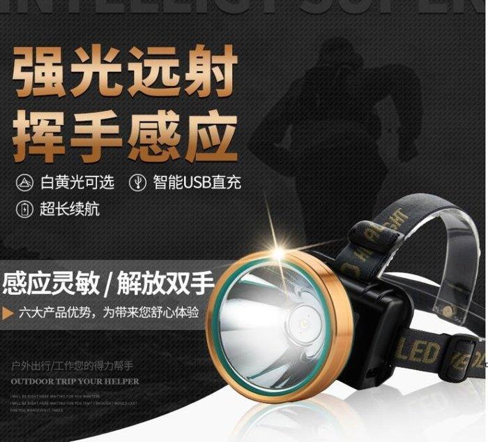 頭燈 LED頭燈強光充電打獵遠射3000米頭戴式手電筒超亮夜釣捕魚礦燈