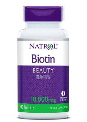 Look小舖  2瓶入 美國  Natrol 納妥 生物素10,000微克(食品) 100錠  養顏美容
