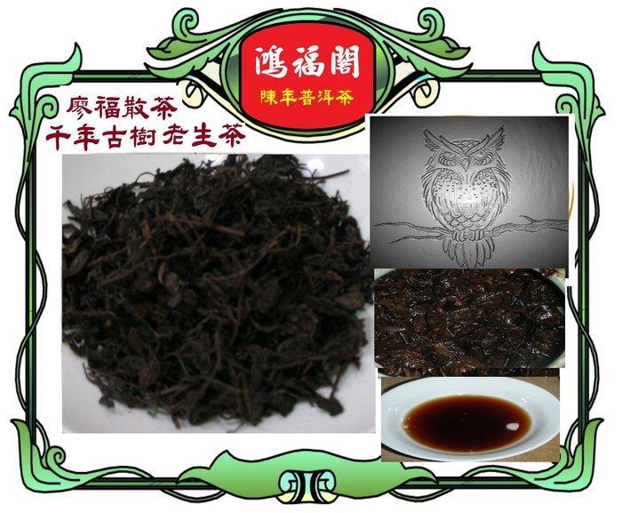 鴻福閣典藏普洱茶-30g/份-茶樣區***70年代-廖福老散茶(原生種老生茶)******