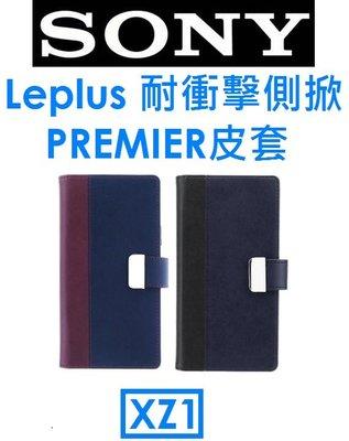【原廠盒裝】Leplus PREMIER SONY Xperia XZ1 耐衝擊側掀皮套 防摔保護套