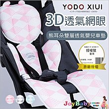 嬰兒車涼墊 日本YODO XIUI正品授權3D透氣網眼雙層安全座椅透氣墊【YDX88239】JoyBaby