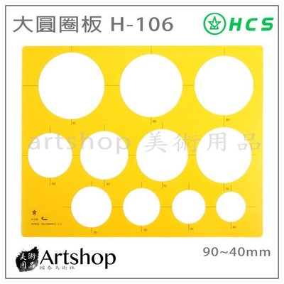 【Artshop美術用品】HCS H-106 大圓圈板