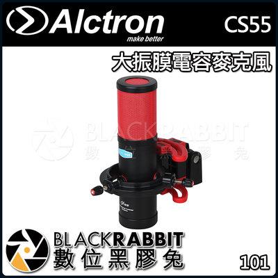 數位黑膠兔【 ALCTRON CS55 大振膜 電容 麥克風 】 錄音 錄音室 收音 人聲 抗噪 放震 指向 心型