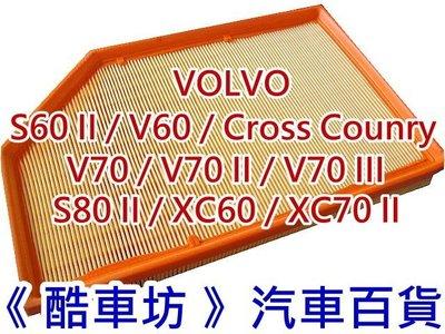 《酷車坊》原廠正廠型 空氣濾芯 VOLVO S60 V60 Cross Country 另冷氣濾網機油芯