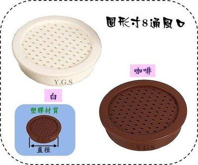 Y.G.S~家具五金系列~圓形寸8通風口 (含稅)