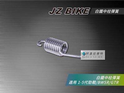 JZ BIKES 傑能 白鐵中柱彈簧 中柱彈簧 適用 勁戰 新勁戰 三代勁戰 四代勁戰 五代勁戰 BWSR