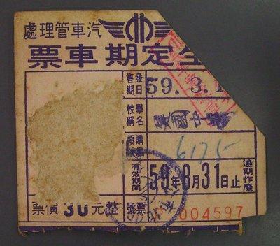 dp1162,民國59年8月,台北市公共汽車學生定期票。