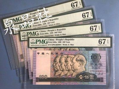 紙鈔錢幣文玩真品收藏一百元 幣后 四大領袖 80100PMG67分評級幣鈔 100元