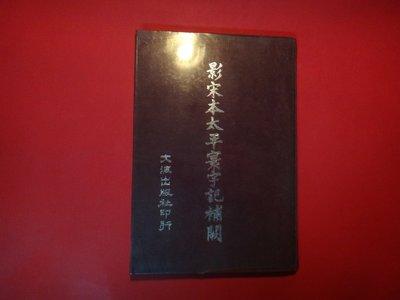 【愛悅二手書坊 H21-43】影宋本太平寰宇記補闕 文海出版社 1963