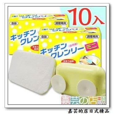 日本製 吸盤式 無香精洗碗皂無磷 超值10入 固體可節省1/3用量 350g大容量(單買本商品不支援三千免運)缺貨中