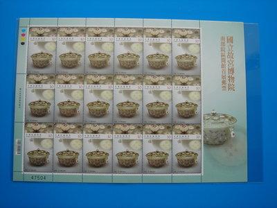 【草地人】特632~104年~國立故宮博物院南部院區開館首展郵票~版張~上品