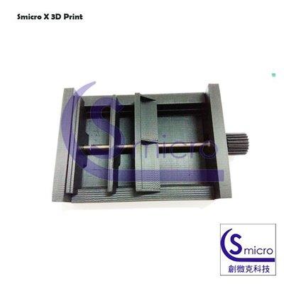 【創微克科技】3D列印代工.高雄3D列印.打印 客製化 繪圖製圖設計 後製加工 小量產.打樣.商品原型