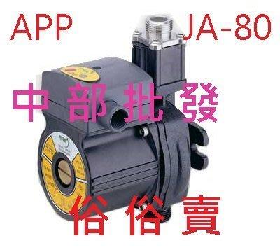 『中部批發』 APP JA-80s 熱水器專用加壓馬達 熱水器加壓機 白鐵樣式