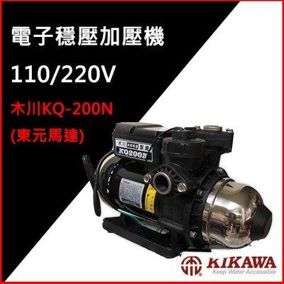@大眾馬達~東元KQ200N不生鏽*電子穩壓加壓機、抽水機、高效能馬達、低噪音。