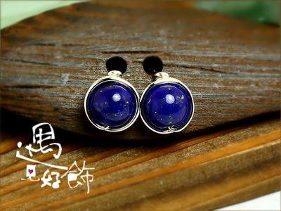 天然 Lapis Lazuli 經典青金石耳環 純銀耳針(大)【 遇見好飾 】