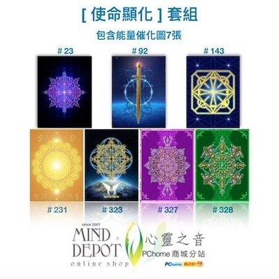 [心靈之音]「使命顯化套組」包含 7 張能量催化圖-美國進口中文說明