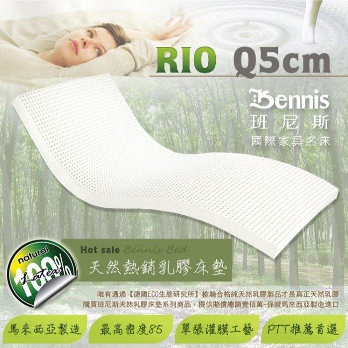 【班尼斯國際名床】~【雙人加大6x6.2尺x5cm】100%馬來西亞灌模天然乳膠床墊~非馬來賠償保證