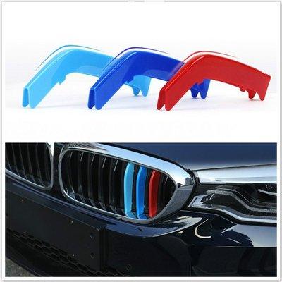 BMW G11 G12 三色中網飾條 水箱飾條 水箱罩 卡扣式 三色卡扣 水箱護罩 730 740 750