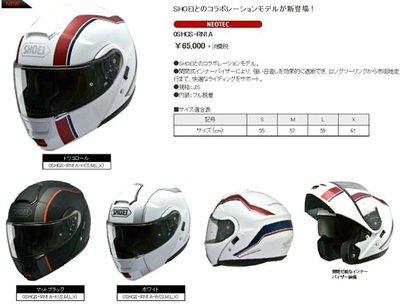 可分期SHOEI 可樂帽 HONDA限定版 NEOTEC 非 Z7 GT-AIR CBR 600 X14 Arai RX7X MSX CB400