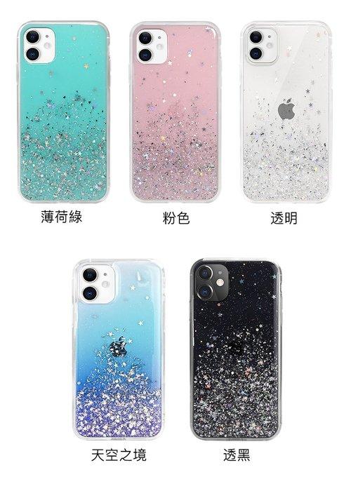 美國 SwitchEasy 閃耀流沙 手機殼 亮粉殼 保護殼 防撞殼 iPhone 12 i11 X/XS XR SE2
