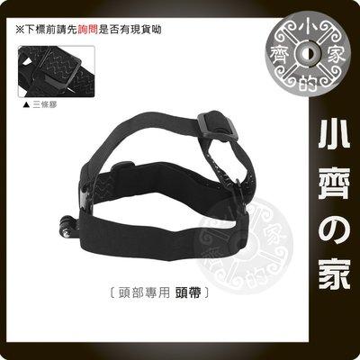 GP23B GOPRO Hero 2 3 4 5 三線 防滑 頭戴 頭帶 綁帶 固定帶 安全帽帶 束帶 小齊的家