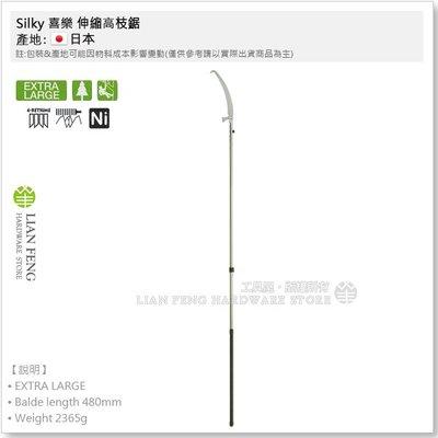 【工具屋】*含稅* Silky 喜樂 480mm 高枝鋸二段 3.7M 732-48 Hayauchi 伸縮高枝鋸 日本