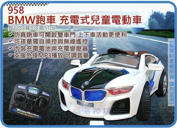 =海神坊=958 BMW跑車 充電式兒童電動車 無線遙控童車 雙驅馬達 位子大 車門可開 前進/後退 外接mp3 特價品