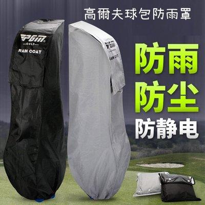 高爾夫球包防雨罩防雨套球包雨衣(防靜電防塵)包套