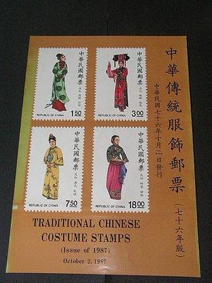 【愛郵者】〈發行海報〉76年 中華傳統服飾 / 特251(專251) PR76-16