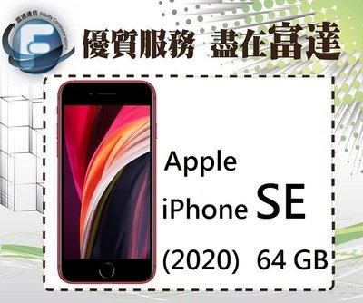 『台南富達』Apple iPhone SE 64G 2020版 4.7吋螢幕/防水防塵【空機直購價12500元】