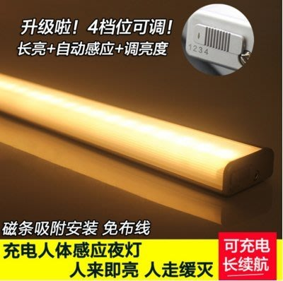 LED光控人體感應小夜燈充電 走廊過道玄關衣櫥櫃感應燈起夜燈喂奶